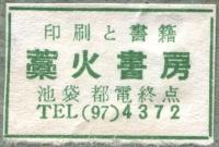 番外 ご近所古書店史_f0035084_23212173.jpg
