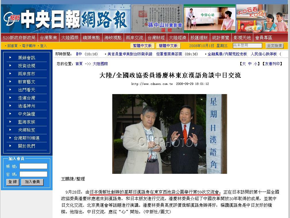 第59回漢語角開催写真 台湾の中央日報電子版にも掲載_d0027795_12183729.jpg