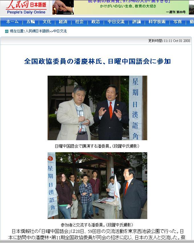 第59回漢語角開催写真 人民網日本語版にも掲載_d0027795_13541361.jpg