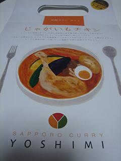 Sapporo curry YOSHIMI(お土産)_c0025217_14413826.jpg