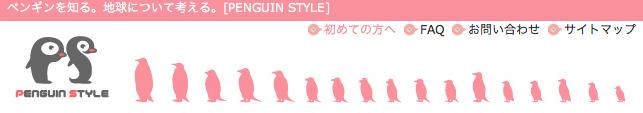 [PENGUIN STYLE](ペンギン スタイル)_a0039720_9115290.jpg