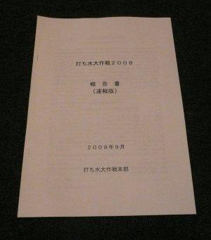 打ち水大作戦2008 報告(速報)_d0004728_6155215.jpg