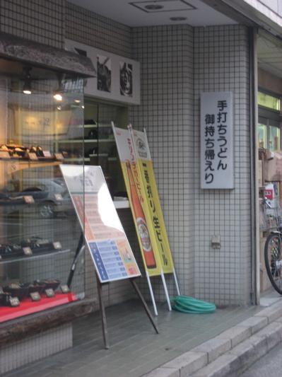 ●何となく江戸時代風のテイクアウト_a0033733_847268.jpg