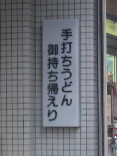 ●何となく江戸時代風のテイクアウト_a0033733_8502293.jpg