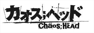 カオス;ヘッド 10月8日よりTVアニメスタート!!_e0025035_10285436.jpg