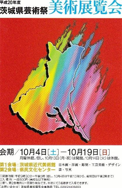 08年10月県展入選入賞通知_c0129671_18431342.jpg
