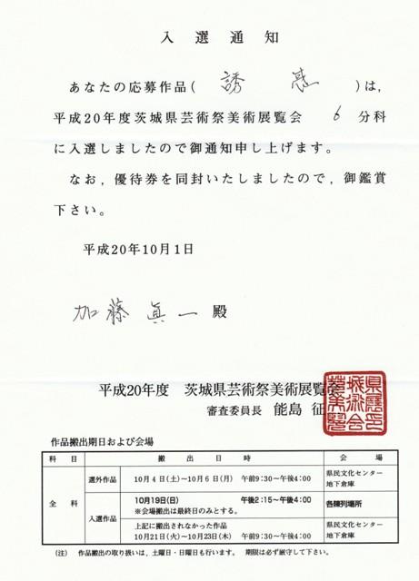 08年10月県展入選入賞通知_c0129671_18433762.jpg