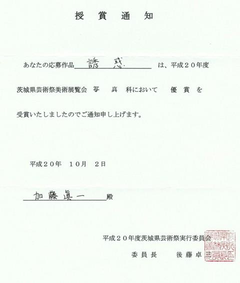 08年10月県展入選入賞通知_c0129671_18435133.jpg