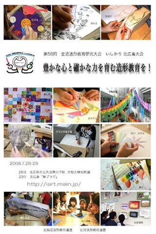 北海道石狩と東京で共同研究!_b0068572_23242743.jpg