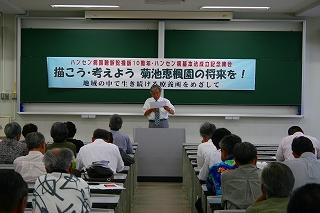 2008.8.3. 恵楓園の将来考える 熊本市でシンポジウム_e0135279_2343658.jpg