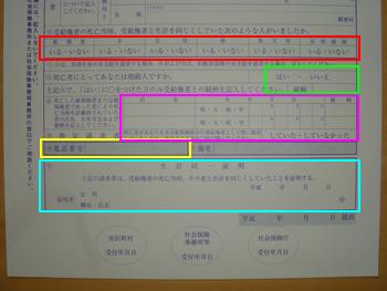 φ(.. )書類の書き方 二十三_d0132289_21364054.jpg