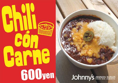 Chili con Carne/ johnny\'s _c0089242_18184123.jpg