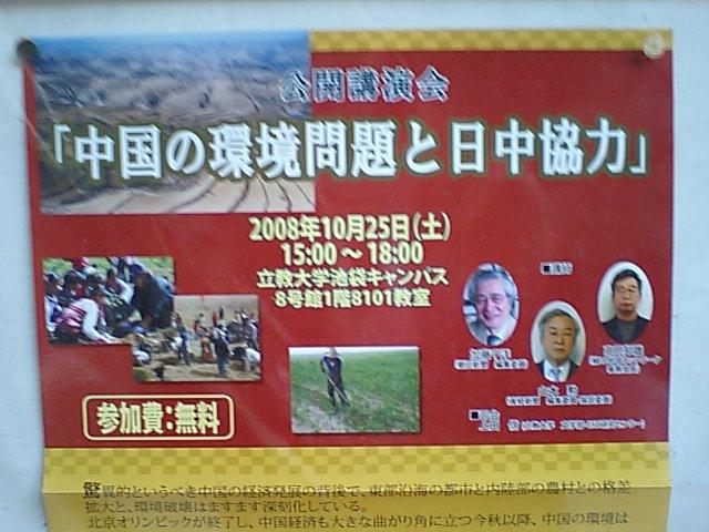 立教大講演会今月25日 中国の環境問題と日中協力_d0027795_82873.jpg