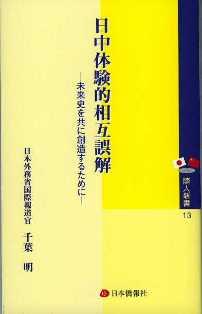 中国語手紙の書き方「千葉塾」を開講します_d0027795_9572946.jpg