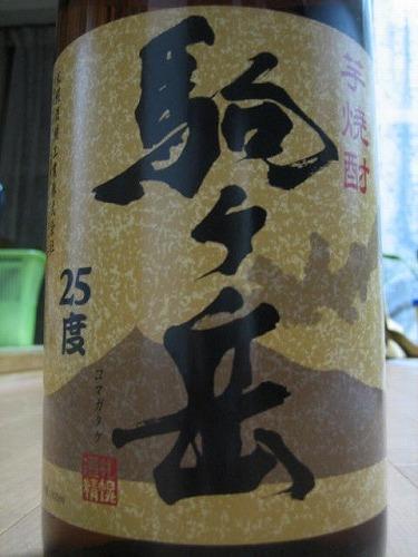 北海道初!紫芋焼酎!「駒ヶ岳」札幌酒精工業_c0134029_1963342.jpg