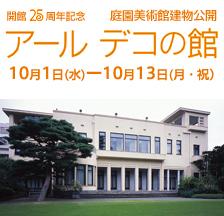 東京都庭園美術館コンサート_e0048332_26771.jpg