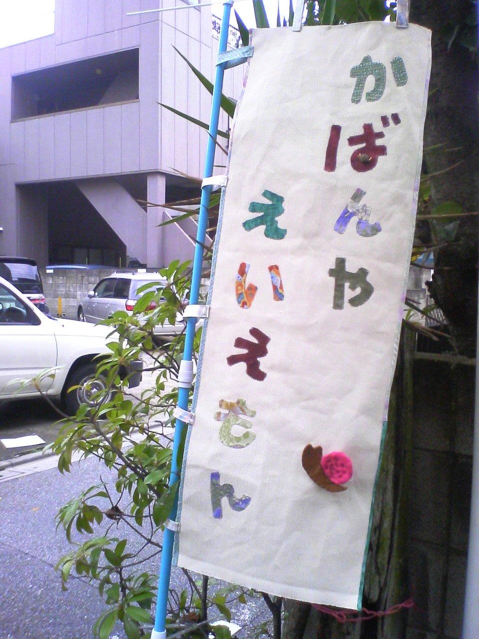 のぼりの完成_c0160822_2321630.jpg