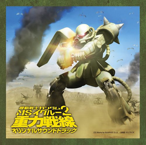 『MOBILE SUIT GUNDAM MS IGLOO 2重力戦線OST』10月24日発売_e0025035_932397.jpg