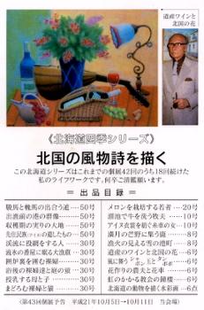 第42回飯沼俊三油絵個展_a0086270_20343043.jpg