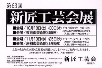 第63回新匠工芸会展_a0086270_2113306.jpg
