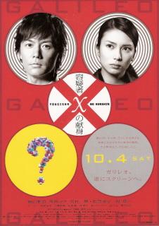 『容疑者xの献身』(2008)_e0033570_15414291.jpg