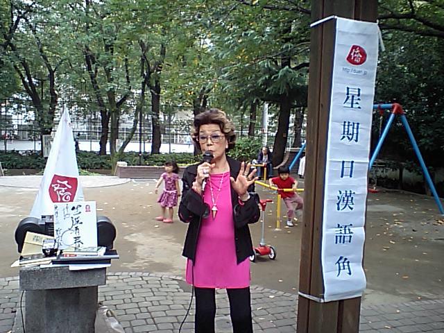 第60回漢語角開催写真 サッチーさんの特別講演_d0027795_14544875.jpg