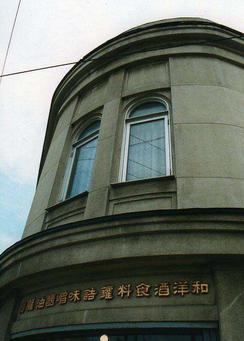 函館銀座通り・レトロ建築コレクション(その3、十字街電停前の梅津商店)_f0142606_22233833.jpg