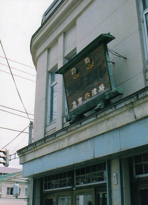 函館銀座通り・レトロ建築コレクション(その3、十字街電停前の梅津商店)_f0142606_2243119.jpg