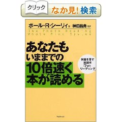 話題の速読本2冊を読んで考えた、速読するとき一番大事なこと。_c0016141_2223634.jpg