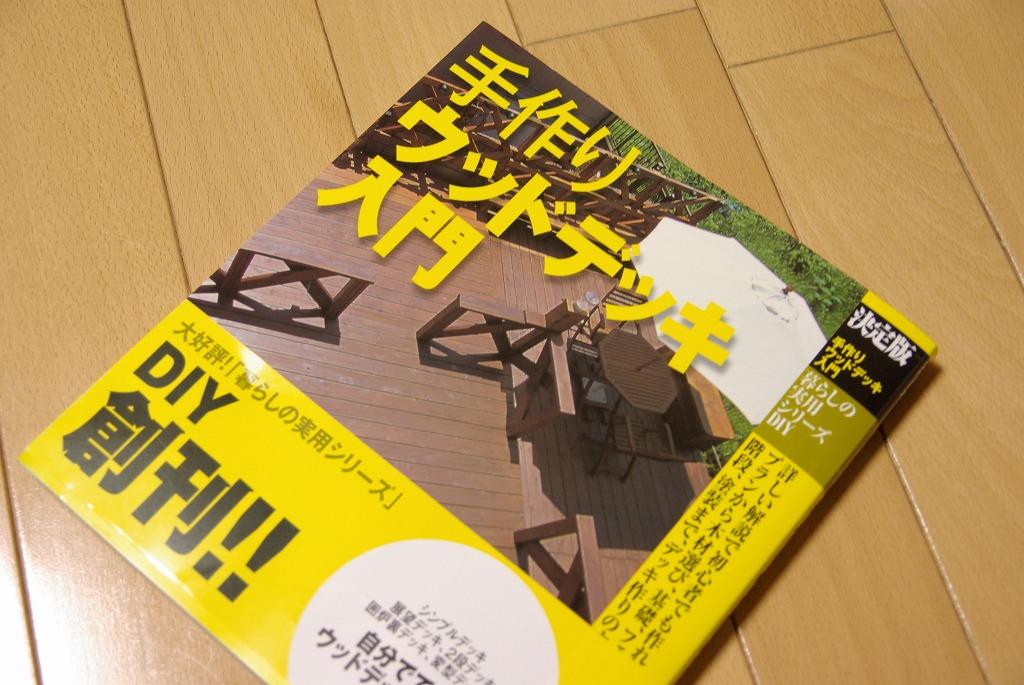 ウッドデッキ構想_a0107184_1313395.jpg