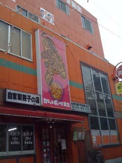 餃子屋さん_a0049695_2335262.jpg