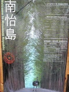 冬ソナツアー~2日目_c0047605_1293093.jpg