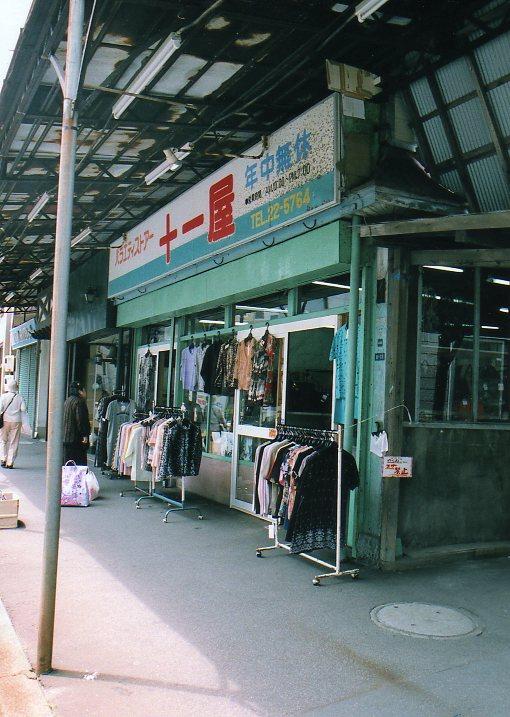 函館銀座通り・レトロ建築コレクション(その4、金子商店、旧対馬理容店)_f0142606_2237281.jpg