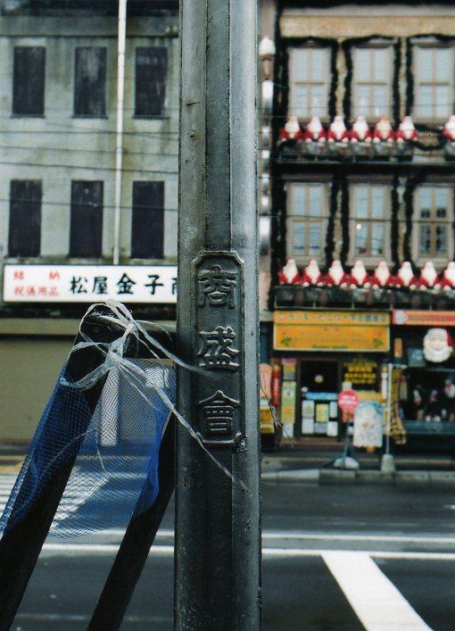 函館銀座通り・レトロ建築コレクション(その4、金子商店、旧対馬理容店)_f0142606_2264456.jpg