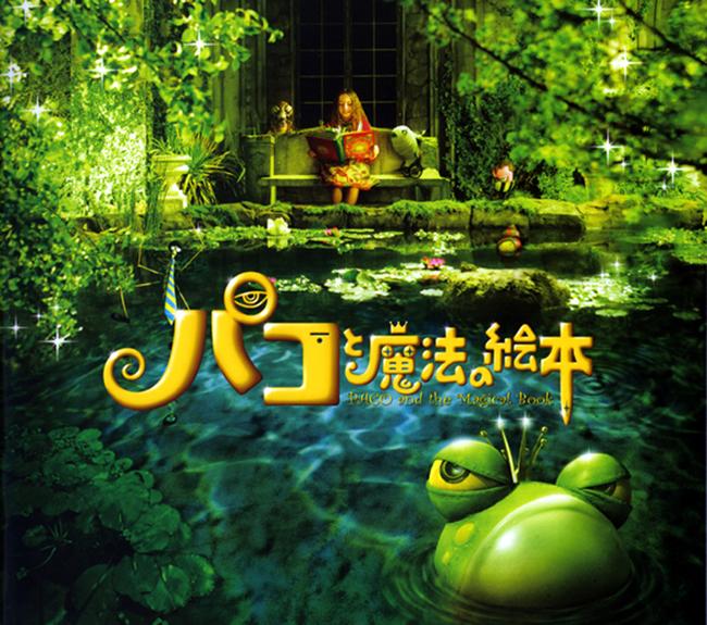 よもやまシネマ-16 パコと魔法の絵本_e0120614_1694910.jpg
