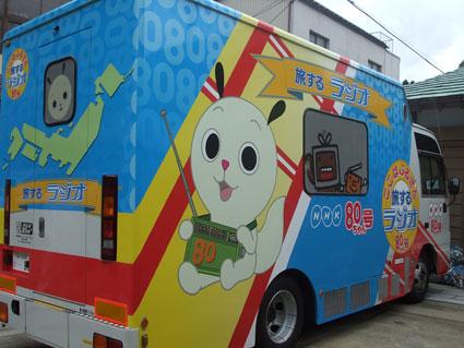NHK 80ちゃん号がやって来た!_f0040218_12162018.jpg