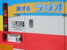 NHK 80ちゃん号がやって来た!_f0040218_13122359.jpg
