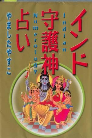 「インド守護神占い」_d0065324_10104115.jpg