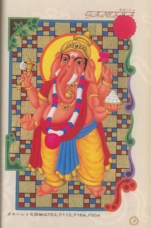 「インド守護神占い」_d0065324_107236.jpg