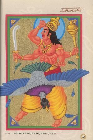 「インド守護神占い」_d0065324_109354.jpg