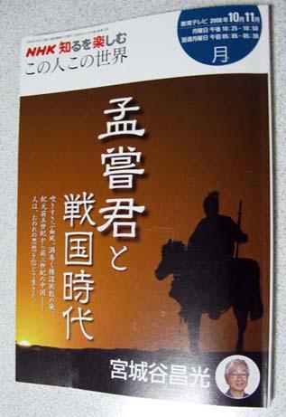 NHK「知るを楽しむ」_f0129726_22372984.jpg