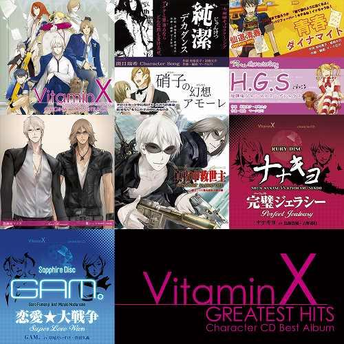 VitaminX キャラクターソングCDシリーズが、遂にベストアルバム化!_e0025035_1781862.jpg
