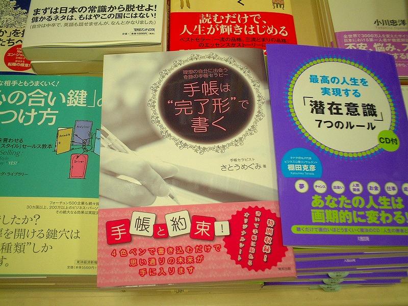 """081007「手帳は""""完了形""""で書く」書店に並びました☆_f0164842_17284228.jpg"""