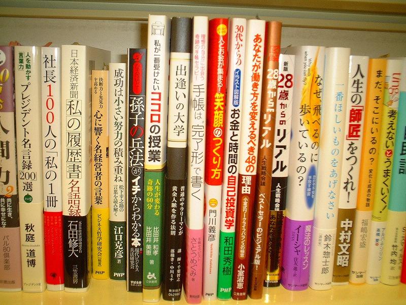 """081007「手帳は""""完了形""""で書く」書店に並びました☆_f0164842_17291049.jpg"""