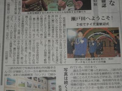 今日(7日)の新聞から_f0148649_2013545.jpg