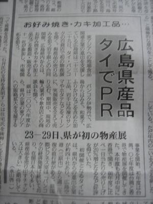 今日(7日)の新聞から_f0148649_2052544.jpg