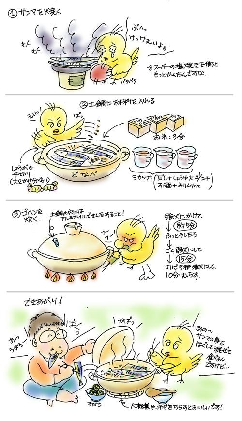Z家の晩ごはん〜秋刀魚ごはんレシピ編_a0017350_22224644.jpg