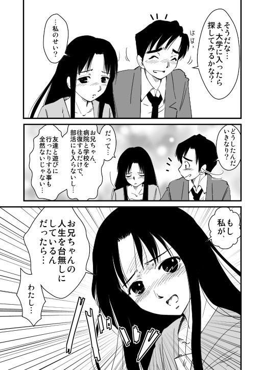 加奈-9話 「涙」 1/3_e0123191_2144277.jpg