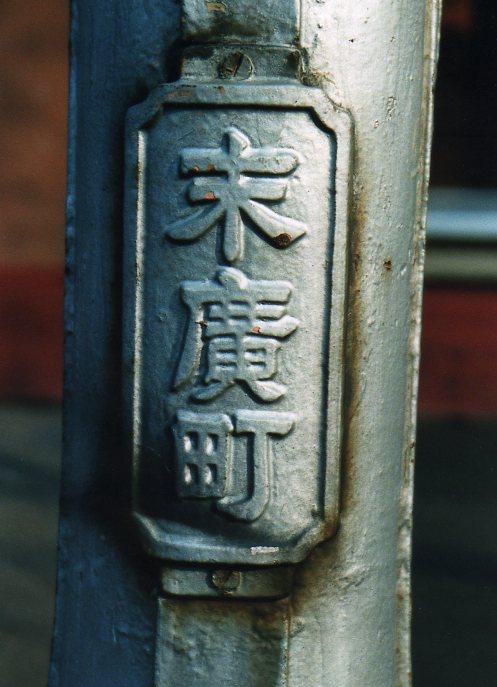 函館銀座通り・レトロ建築コレクション(その5、銀座の街灯)_f0142606_2323174.jpg