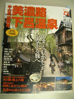 観光ガイド「ガイドのとら」にちこり村_d0063218_11553581.jpg